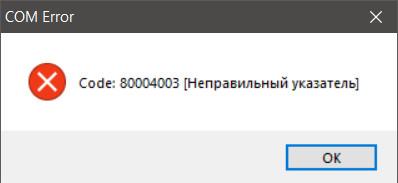 Ошибка 80004003